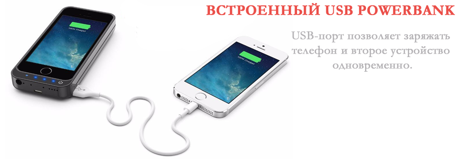 Чехол-powerbank 5